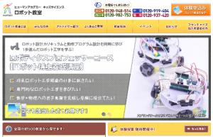 ロボット教室HP